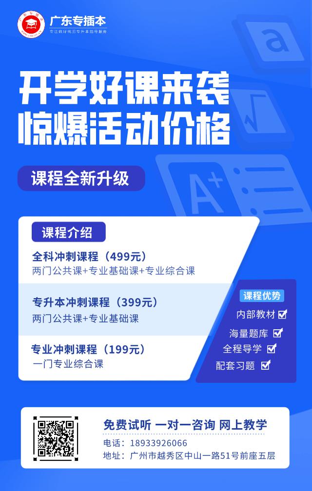 广东普通专升本网课