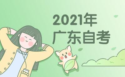 20021年广东自学考试免考政策