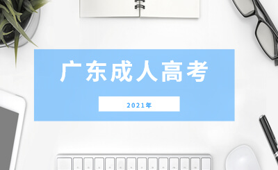 广东成人高考专业加试考试科目