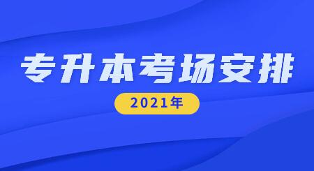 湛江科技学院专升本考场安排